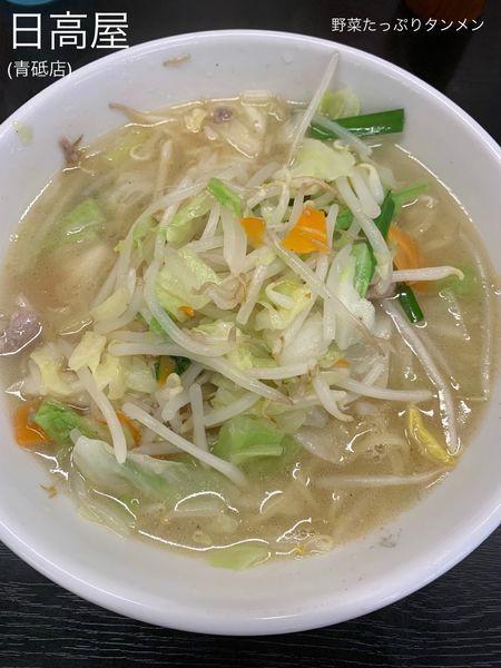 「野菜たっぷりタンメン」@日高屋 青砥店の写真