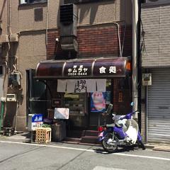 洋食キムラヤの写真