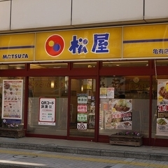松屋 亀有店の写真
