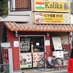 カリカ 堀切店の写真