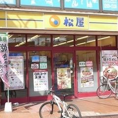 松屋 お花茶屋店の写真