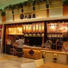 丸醤屋 イオン大日店の写真
