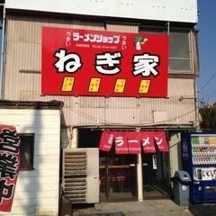 ラーメンショップ ねぎ家 東習志野店の写真