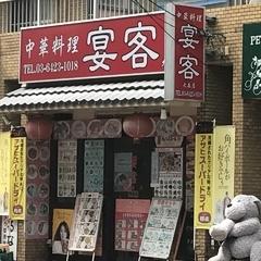 中華料理 宴客 大森店の写真