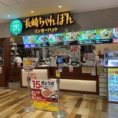 長崎ちゃんぽん リンガーハット モリシア津田沼店の写真