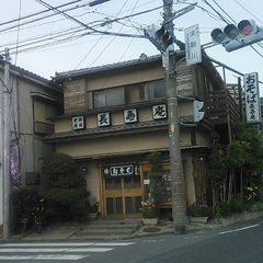 長寿庵 膝折店の写真