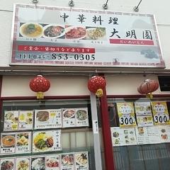 中華料理 大明園の写真