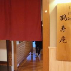 そば処 鶴寿庵の写真