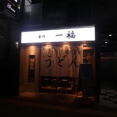 香川 一福 立川店の写真