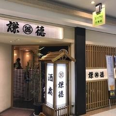 謙徳蕎麦家 ピアタ本店の写真
