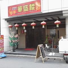 広東料理 華盛楼の写真