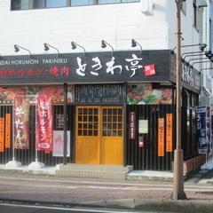 ときわ亭 古川駅前店の写真