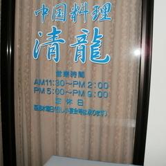 清龍の写真