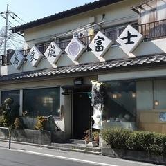 手打ちそば処 富士の写真