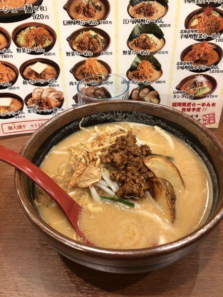 「北海道味噌ラーメン」@麺場 田所商店 イオンモール盛岡店の写真