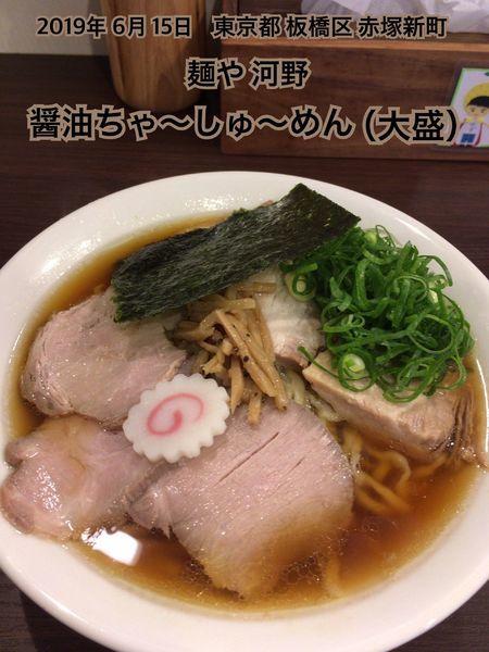 「醤油ちゃ〜しゅ〜めん(大盛り)」@麺や 河野の写真