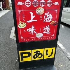 上海味道の写真