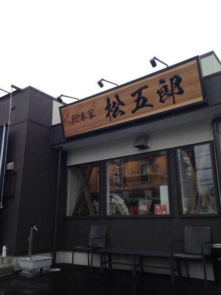 「スタミナ冷やし」@スタミナラーメン 松五郎 袴塚店の写真