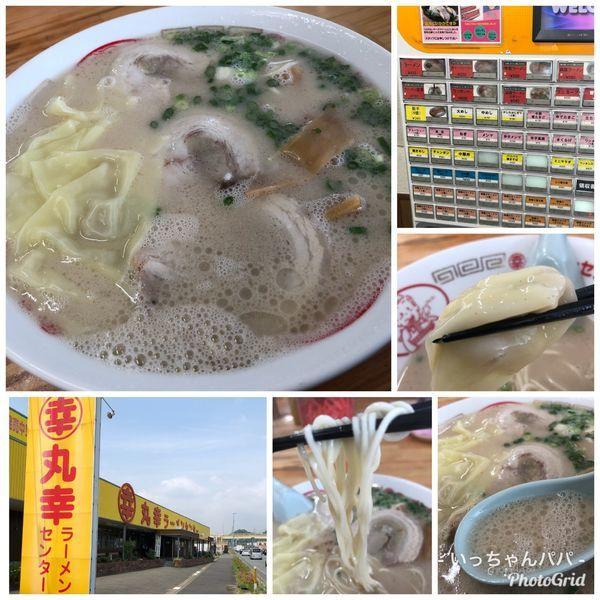 「ワンタン麺 600円」@丸幸ラーメンセンター 基山店の写真
