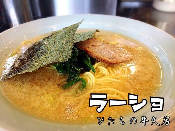 「ラーメン¥350(金曜サービスデー)」@ラーメンショップ 椿 牛久店の写真