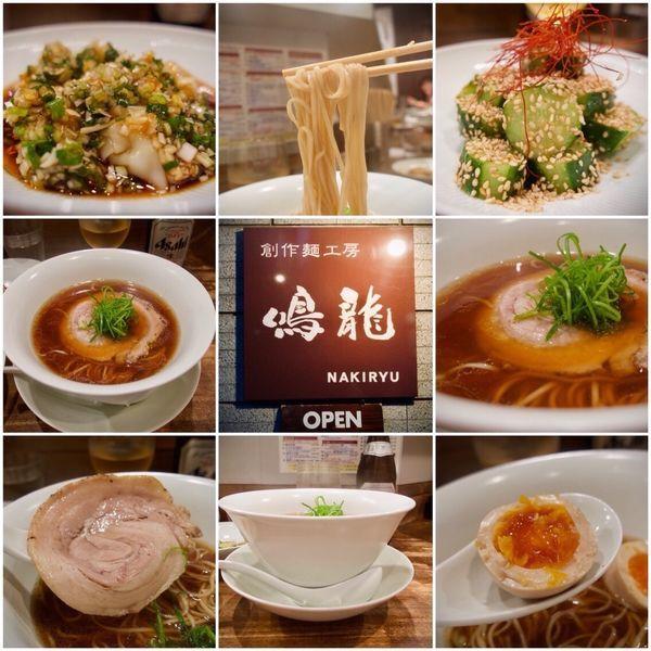 「味玉醤油拉麺 950円」@創作麺工房 鳴龍の写真