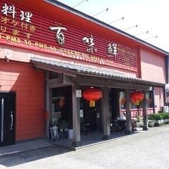 台湾料理 百味鮮 富士吉田店の写真