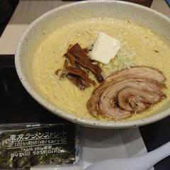 つじ田 味噌の章の写真