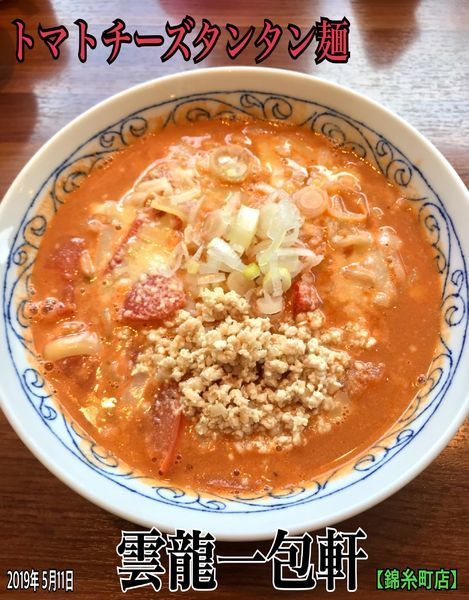 「トマトチーズタンタン麺」@雲龍一包軒 錦糸町の写真