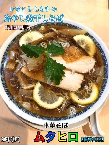 「レモン と しらす の冷やし煮干しそば 【期間限定】」@中華そば ムタヒロ 錦糸町店の写真