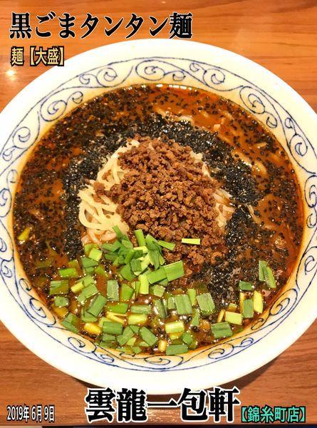 「黒ごまタンタン麺」@雲龍一包軒 錦糸町の写真