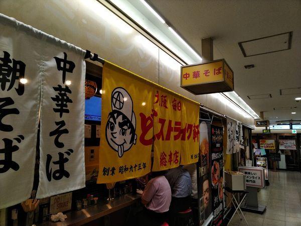 「特製中華そば」@どストライク軒 総本店の写真