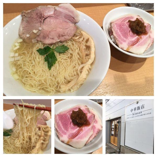 「佐渡産あご出し塩麺と選べるご飯セット 1000円」@中華飯店 Kinsanの写真