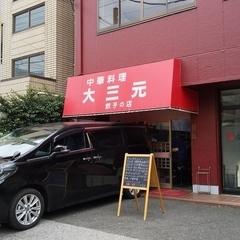 中華料理 大三元の写真