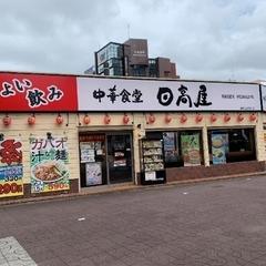日高屋 津田沼駅南口店の写真
