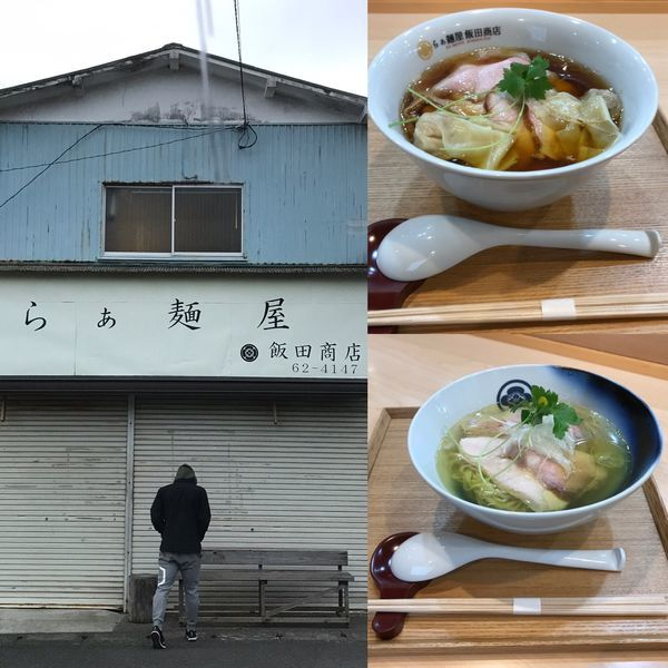 「醤油わんたん麺と塩らぁ麺」@らぁ麺 飯田商店の写真