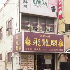 中華料理 飛龍閣 亀有店の写真
