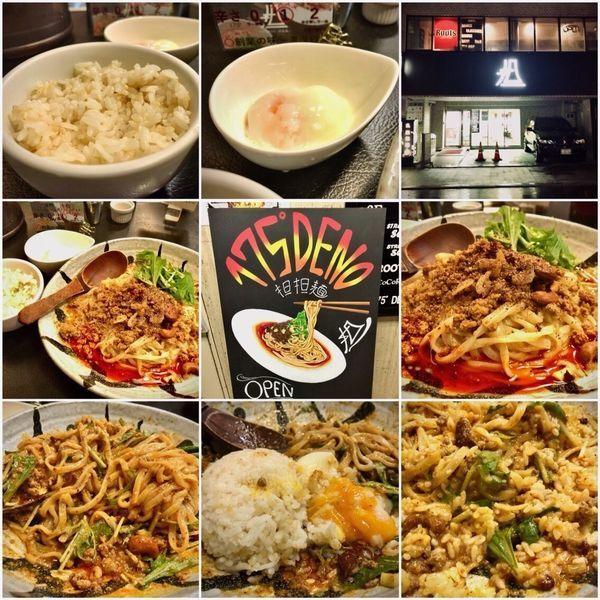 「汁なし担々麺 850円」@175°DENO ~担担麺~の写真
