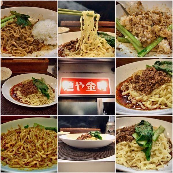 「汁なし担担麺 850円」@麺や金時の写真