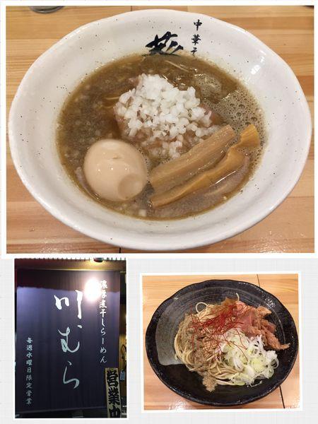「濃厚煮干ラーメン(ノーマルver)+味玉+和え玉(ハーフ)」@濃厚煮干らーめん 川むらの写真