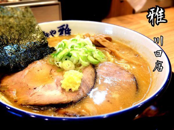 「新雅味噌¥800」@麺や 雅 埼玉川口店の写真