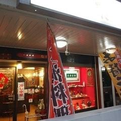 松楽菜館の写真