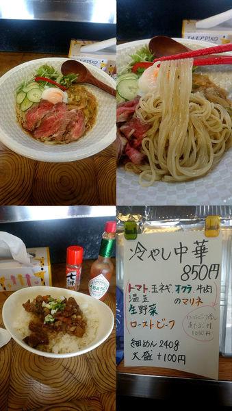 「『冷やし中華+牛すじ丼(¥850+150)』」@麺榮 王様のラーメンの写真