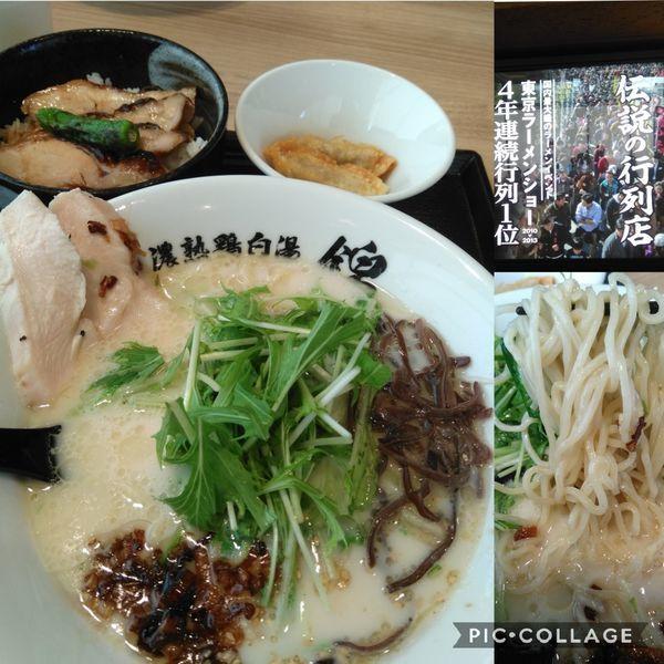 「吟上らーめん塩+Bセット」@濃熟鶏白湯 錦の写真