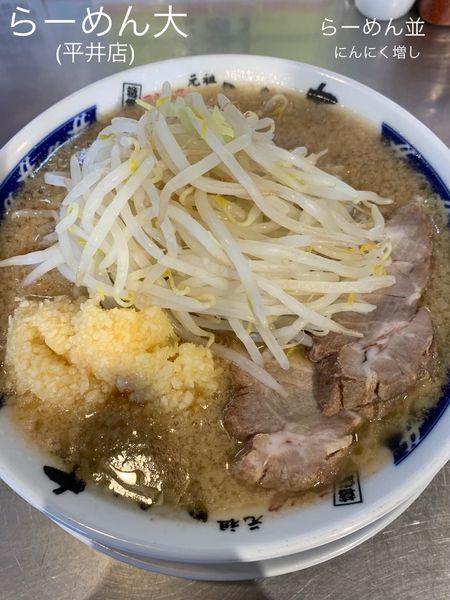 「らーめん並(野菜普通にんにく増し)」@らーめん大 平井店の写真