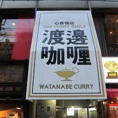 渡邊咖喱 心斎橋店の写真