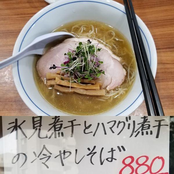 「氷見煮干しとハマグリ煮干しの冷やしそば」@中華そば 西川の写真
