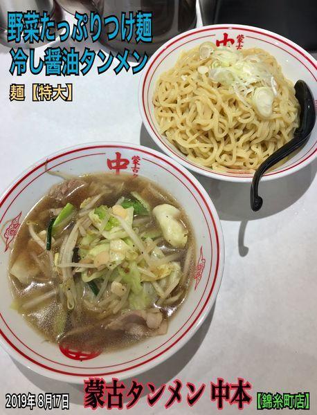 「野菜たっぷりつけ麺  冷やし醤油タンメン」@蒙古タンメン 中本 錦糸町店の写真