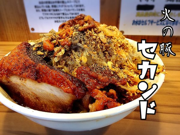 「汁なし¥850」@ヒノブタセカンド 南越谷駅前店の写真