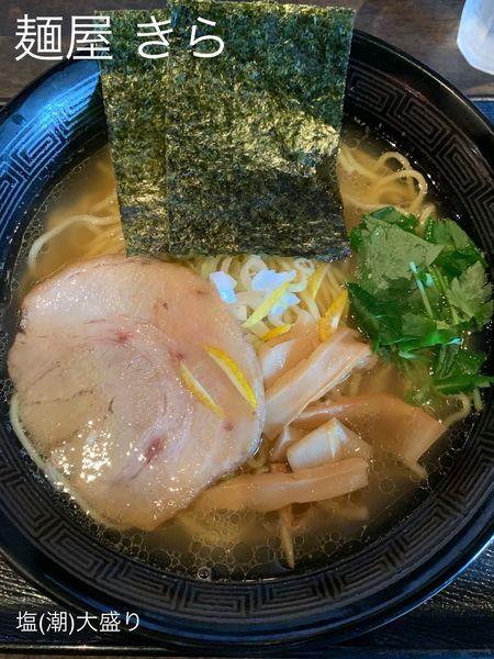 「塩(潮)細麺+大盛り」@麺屋 きらの写真