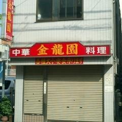 中華料理 千両の写真